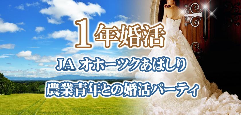 札幌婚活|農業青年後継者対策支援|GENIXY株式会社