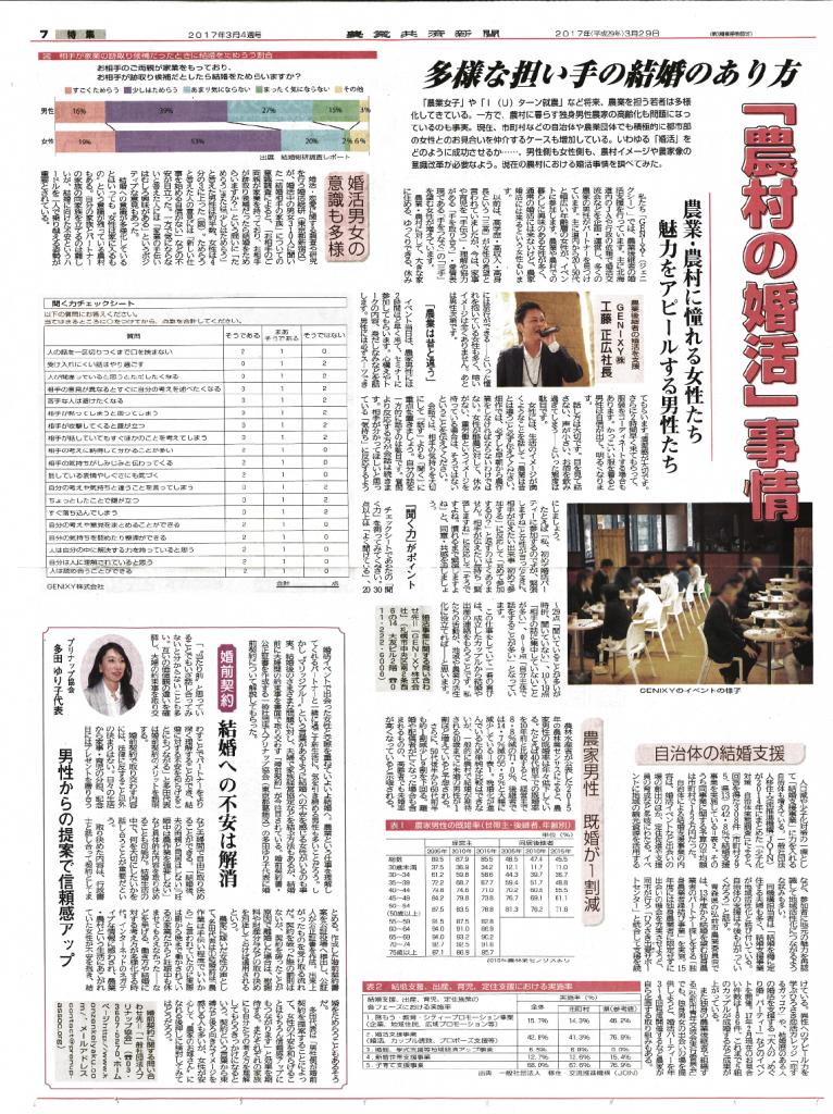 農業共済新聞に掲載されました