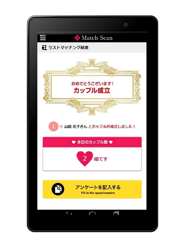 札幌タブレット婚活パーティ|GENIXY株式会社
